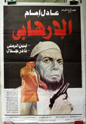 Adel Imam - Der Terrorist