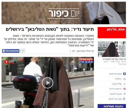 Nikab in Jerusalem für Jüdinnen